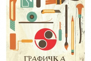 "5th Annual Printmaking Workshop ""Sofija"""