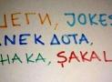 Добри вицови од Балканот