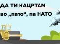 """ДА ТИ НАЦРТАМ: ПРВО """"ПАТО"""" ПА НАТО"""