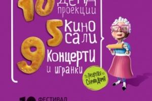 """""""Синедејс"""" ги наполни скопските кино сали"""