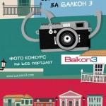 Од Балкон за Балкон 3 (фото конкурс на Балкон 3)