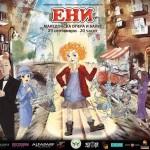 Бродвејскиот мјузикл Ени стигна во Македонија