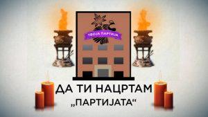 partijata_3_balkon3