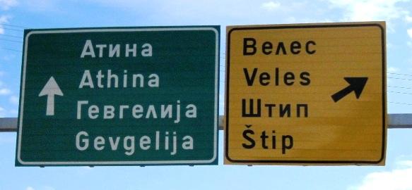 balkon3 athens road sign